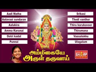 Ambigaiyae Arul Tharuvaai Music Juke Box