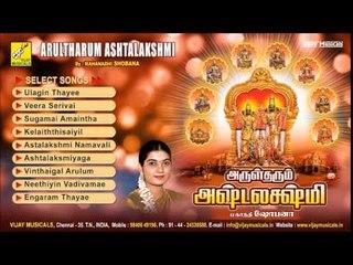 Arultharum Astalakshmi | Juke Box | Mahanathi Shobana, D.V.Ramani