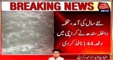 karachi: Interior ministry Sindh imposed section 144 in Sindh on New Year Night