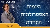 התחזית האסטרולוגית היומית עם בועז פיילר 25 דצמ 2015