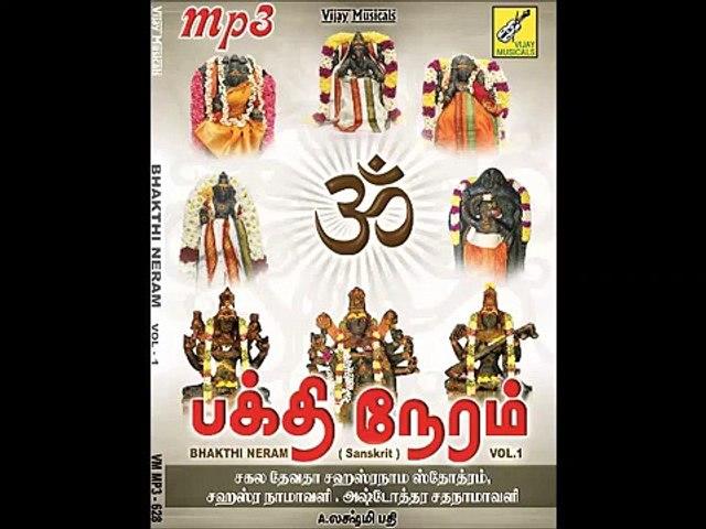 Anjaneyar Ashtothram | 108 Names of Sree Anjaneya