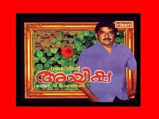 Aisha -  V Sambasivan
