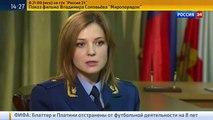 Интервью Натальи Поклонской России 24 | Интервью прокурора Крыма Натальи Поклонской России 24