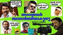 താര വോട്ട് | Panchayat Election Comedy | Kottayam Naseer Mimicry | Kerala Local Body Election
