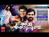 Christian Devotional Songs Malayalam | Amma Thodum Mumbe | Malayalam Christian Devotional Songs