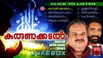 Mappila Pattukal 2014   Karunakadal   Malayalam Mappila Songs   Audio Jukebox New 2015