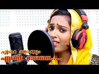 ഏറെ ഞാനും എന്റെ മാരനെ    Ere Njanum Ente Marane   Malayalam New Album Song  2015 HD