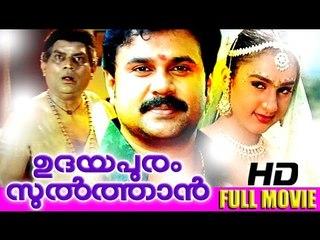 Malayalam Full Movie Udayapuram Sulthan   Malayalam Comedy Movie   Dileep,Jagathy Sreekumar Comedy