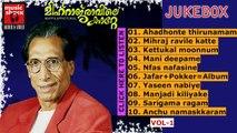 Mappila Pattukal Old   Mihraj Ravile Katte   Erinjoli Moosa Malayalam Mappila Songs Audio Jukebox 1