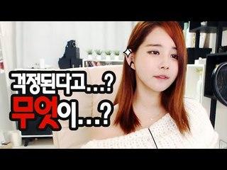 김이브님♥남자친구랑 첫날밤이 걱정돼요...