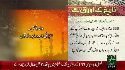 Tareekh KY Oraq Sy –Khwaja Syed Muhammad Nizamuddin Auliya(R.A)– 30 Dec 15 - 92 News HD