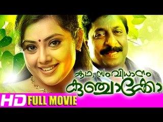 Malayalam Full Movie Kadha Samvidhanam Kunchakko | Sreenivasan Malayalam Comedy Movies [HD]