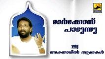 Malayalam Mappila Songs   Markkose Padunnu   Muslim Devotional Songs   New  Mappila Pattukal 2015