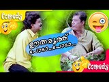 Dileep & Rajan P Dev Super Comedy Scene - Malayalam Comedy Scenes - Dileep Malayalam Full Movie[HD]