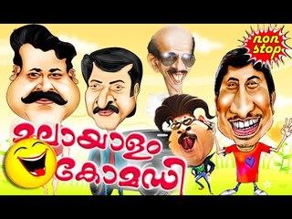 Malayalam Movie Non Stop Comedy Scenes | Malayalam Comedy Scenes | Malayalam Comedy Movies Vol-13