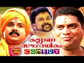Dileep Comedy Movies | Malayalam Comedy Movies Kalyana Sougandhikam | Dileep Comedy Scenes New