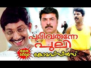 Mammootty Comedy Scenes | Malayalam Comedy Movies | Malayalam Comedy Scenes [HD]