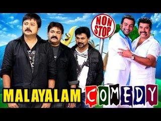 Malayalam Comedy | Malayalam Comedy Movies | Malayalam Non Stop Comedy Scenes - Volume -7