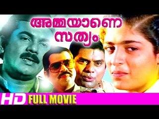 Malayalam Full Movie Ammayane Sathyam | Malayalam Comedy Movie | Mukesh,Jagathy Sreekumar Comedy