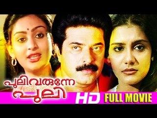 Malayalam Full Movie | Puli Varunne Puli | Mammootty Malayalam Comedy Movies [HD]