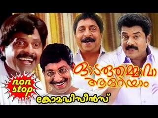 Odaruthammava Aalariyam Comedy Scenes | Malayalam Comedy Movies | Malayalam Comedy Scenes [HD]