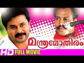 Malayalam Comedy Film | Manthra Mothiram | Dileep Malayalam Comedy Full Movie