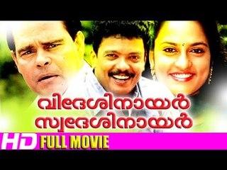 Malayalam Comedy Full Movie Videsi Nair Swadesi Nair | Full Movie New Releases [HD]
