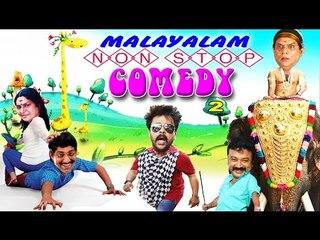 Malayalam Comedy Scenes - Malayalam Comedy Movies - Malayalam Non Stop Comedy Volume - 3