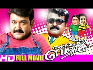 Malayalam Comedy Full Movie | Uncle Bun | Mohanlal Comedy Movies [HD]