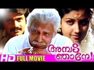 Malayalam Comedy Full Movie | Ambada Njane | Nedumudi Venu Malayalam Full Movie [HD]