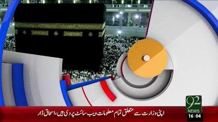 Irshad-E-Bari Talla – Badkari Sy Bachoo – 30 Dec 15 - 92 News HD
