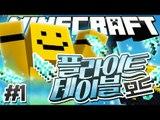 하늘을 날 수 있는 방법이 있다고?![마인크래프트 모드 리뷰 : 플라이 테이블 모드#1편] Minecraft - Flight Table Mod [양띵TV미소]