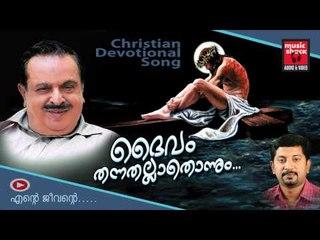 New Christian Devotional Songs Malayalam 2014 | Daivam Thannathallathonnum | Jayachandran Songs
