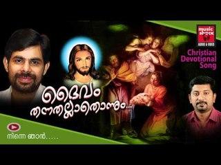 Christian Devotional Songs Malayalam/Malayalam Christian Devotional | Daivam Thannathallathonnum