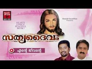 എന്റെ ജീവന്റെ... Christian Devotional Songs Malayalam | Sathya Daivam | Malayalam Christian Songs