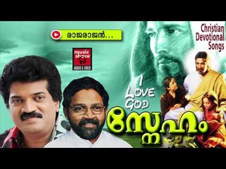 രാജരാജൻ...| Christian Devotional Songs Malayalam | M G Sreekumar Devotional Songs