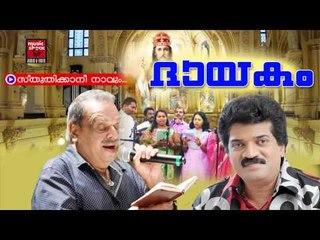സ്തുതിക്കാനീ  നാവും | Christian DevotionalSongsMalayalam | Christian Devotional | M.G.Sreekumar Hits
