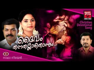 New Christian Devotional Songs Malayalam 2014 | Daivam Thannathallathonnum | Wilson Piravom Songs