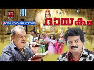 ആഴിതൻ ആഴത്തിൽ | Christian Devotional Songs Malayalam | Christian Devotional | M.G.Sreekumar Hits