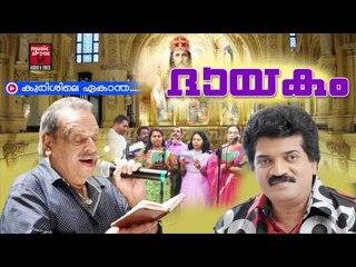 കുരിശിലെ ഏകാന്ത | Christian Devotional Songs Malayalam | Christian Devotional | M.G.Sreekumar Hits