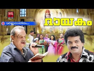 വർണ്ണനാതീതം | Christian Devotional Songs Malayalam | Christian Devotional | M.G.Sreekumar Hits