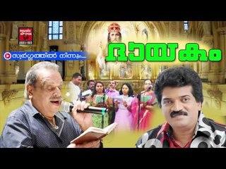 സ്വർഗത്തിൽ നിന്നും |Christian Devotional Songs Malayalam | Christian Devotional | M.G.Sreekumar Hits