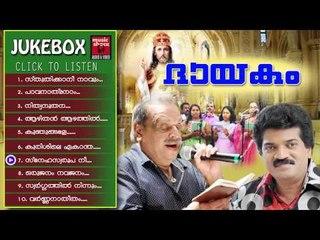 Christian Devotional Songs Malayalam | Dhayakam | Christian Devotional Non Stop | M.G.Sreekumar Hits