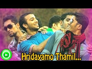 Mappila Album Songs New 2014 - Hridayamo Thamil... - Album Songs Malayalam [HD]