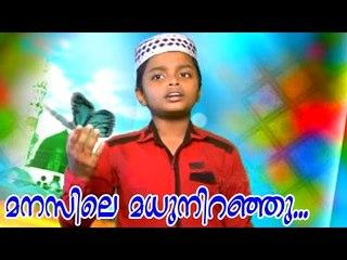 മനസിലെ മധുനിറഞ്ഞു... Mappila Album Song   Muslim Devotional Songs Malayalam