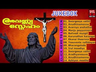New Malayalam Christian Devotional Songs 2014 | Avarnya Sneham | Old Is Gold Non Stop Jukebox