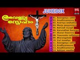 New Malayalam Christian Devotional Songs 2014   Avarnya Sneham   Old Is Gold Non Stop Jukebox
