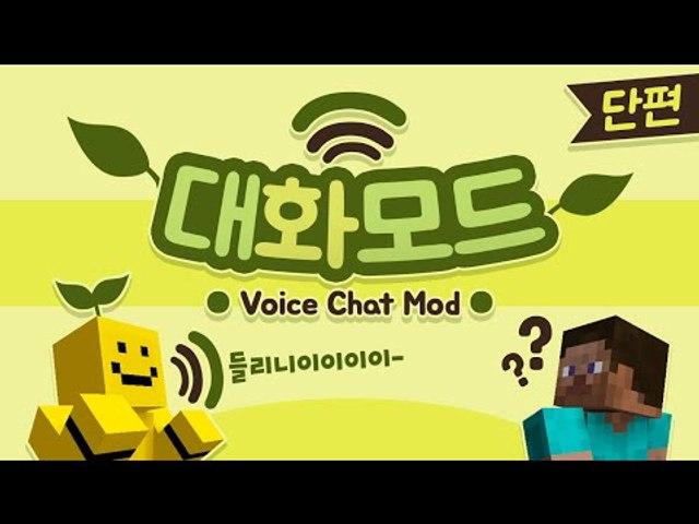 마인크래프트 안에서 서로 말을 할수있다?? 보이스챗모드[양띵TV미소]Minecraft Mod Review[voice-chat-mod]