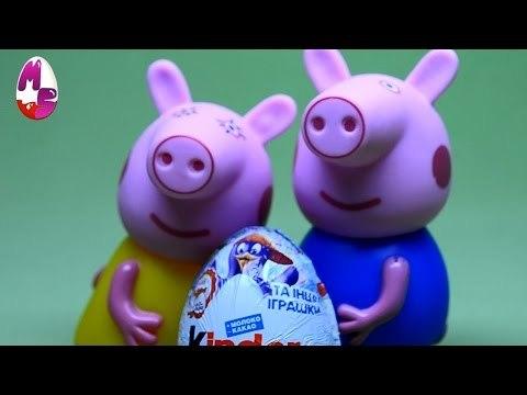 Jajko Niespodzianka i Świnka Peppa. Seria 1
