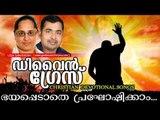 Bhayapedathe...   New Malayalam Christian Devotional Album   Divine Grace    Ft. Sunil